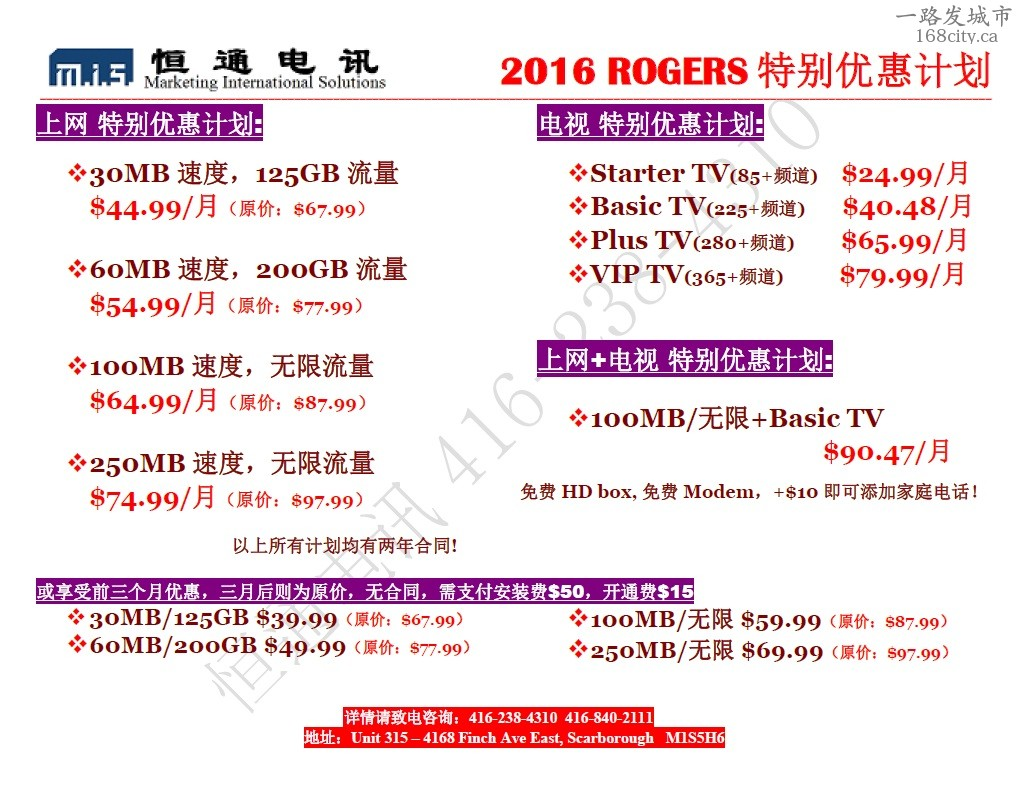 Rogers Cable - 20160301.jpg